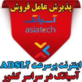 پذيرش عامل فروش اينترنت پرسرعت ADSL2+ آسیاتک