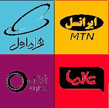 شارژ ایرانسل، همراه اول، رایتل، تالیا و سیم کارت روستایی
